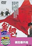 網走番外地【DVD】