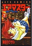 エアマスター 7 (ジェッツコミックス)