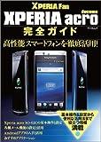 Xperia Fan Xperia acro 完全ガイド (マイコミムック)