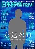 日本映画navi vol.43 (NIKKO MOOK)