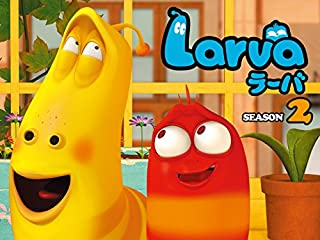 ラーバ(Larva) シーズン2