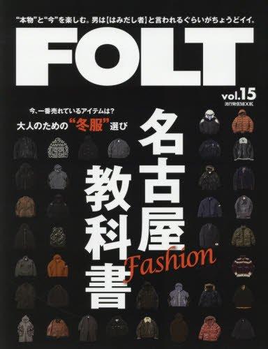 FOLT 2017年Vol.15 大きい表紙画像
