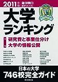 大学ランキング2011 (週刊朝日進学MOOK)