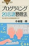 プログラミング20言語習得法