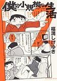 僕の小規模な生活 2 (2) (モーニングKCDX)