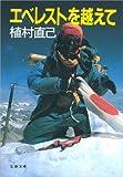 エベレストを越えて (文春文庫 (178‐5))