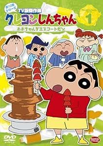 クレヨンしんちゃん TV版傑作選 第10期シリーズ 1 ネネちゃんをエスコートだゾ [DVD]