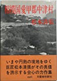 相模国愛甲郡中津村 (1964年)