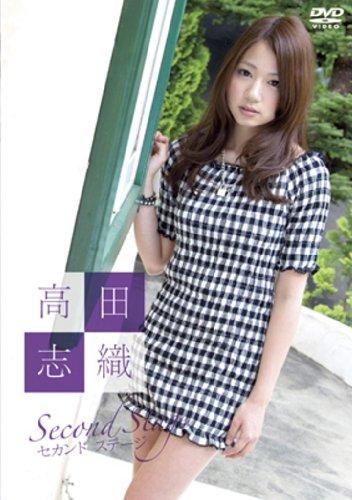 高田志織 セカンドステージ(オリジナル写真付)(初回生産限定) [DVD]