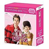 乱暴(ワイルド)なロマンス コンパクトDVD-BOX(スペシャルプライス版)