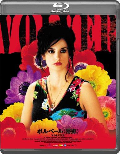 ボルベール <帰郷> Blu-ray