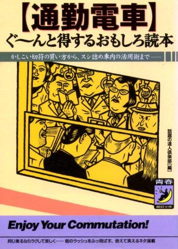 「通勤電車」ぐーんと得するおもしろ読本―かしこい切符の買い方から、スシ詰め車内の活用術まで (青春BEST文庫)