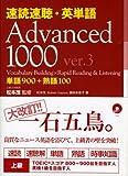 速読速聴・英単語Advanced 1000 ver.3―単語900+熟語100