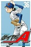 ダイヤのA(36) (講談社コミックス)