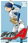 ダイヤのA(36) (少年マガジンコミックス)