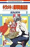キラメキ☆銀河町商店街 2 (花とゆめコミックス)