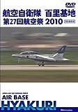 航空自衛隊 百里基地 第27回 航空際2010 [DVD]