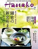 Hanako(ハナコ) 2016年 6/23 号 [雑誌]