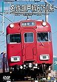 名鉄瀬戸線6750系(栄町→尾張瀬戸/尾張瀬戸→栄町) [DVD]