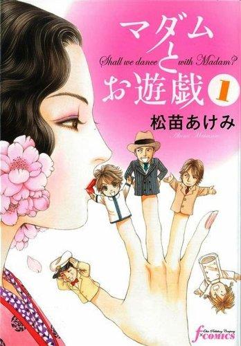 マダムとお遊戯(1)