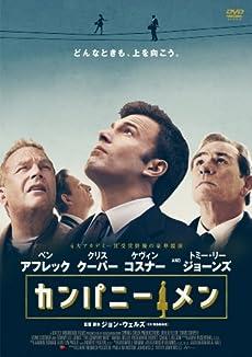 カンパニー・メン [DVD]