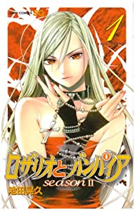 ロザリオとバンパイア season2 1 (ジャンプコミックス)