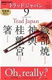 NHK テレビ Trad Japan (トラッドジャパン) 2010年 09月号 [雑誌]