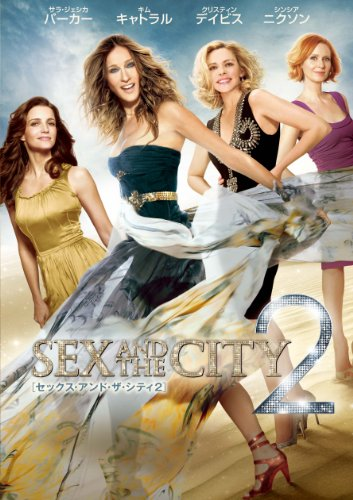 セックス・アンド・ザ・シティ2 [ザ・ムービー] (1枚組) [DVD]