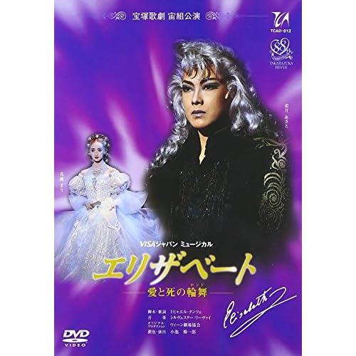 『エリザベート』('98年宙組) [DVD]
