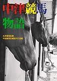 中津競馬物語