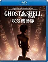 GHOST IN THE SHELL/攻殻機動隊2.0 [Blu-ray]