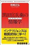黒田官兵衛の情報学(インテリジェンス)