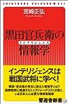 黒田官兵衛の情報学(インテリジェンス) (晋遊舎新書 S17)