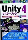 Unity 4マスターブック―3Dゲームエンジンを使いこなす