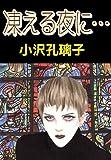 凍える夜に・・・ / 小沢 孔璃子 のシリーズ情報を見る