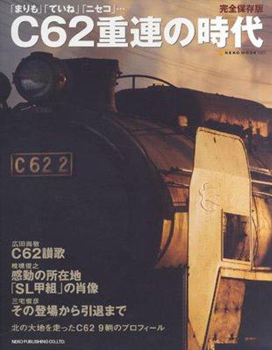 C62重連の時代 完全保存版―「まりも」、「ていね」、「ニセコ」… (NEKO MOOK 1520)