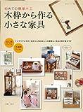 初めての簡単木工 木枠から作る小さな家具 (私のカントリー別冊)