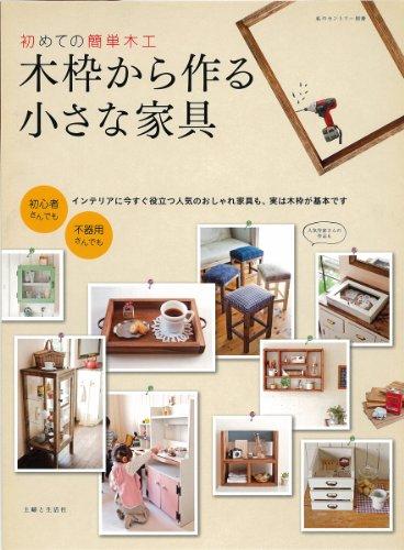 木枠から作る小さな家具―初めての簡単木工 (私のカントリー別冊)