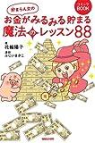 花輪陽子:貯まらん女のお金がみるみる貯まる魔法のレッスン88