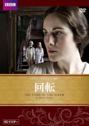 回転 ヘンリー・ジェイムズ原作 HDマスター [DVD]