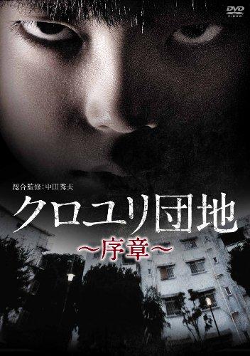 クロユリ団地~序章~ DVD-BOXの画像