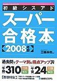 初級シスアドスーパー合格本 2008年版 (2008)