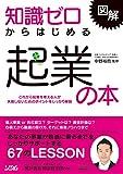 図解 知識ゼロからはじめる起業の本