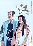 江(ごう) 姫たちの戦国 完結編 (NHK大河ドラマ・ストーリー)