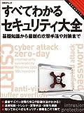 すべてわかるセキュリティ大全 基礎知識から最新の攻撃手法や対策まで(日経BP Next ICT選書)