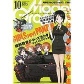 Model Graphix (モデルグラフィックス) 2013年 10月号 [雑誌]