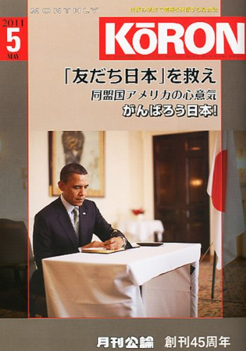 MONTHLY KORON (月刊公論) 2011年 05月号 [雑誌]
