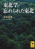 東北学 忘れられた東北 (講談社学術文庫 1932)