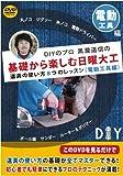 DIYのプロ黒瀧道信の基礎から楽しむ日曜大工DVD 道具の使い方10のレッスン(電動工具編)
