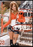 シロウトハンター 22 [DVD]